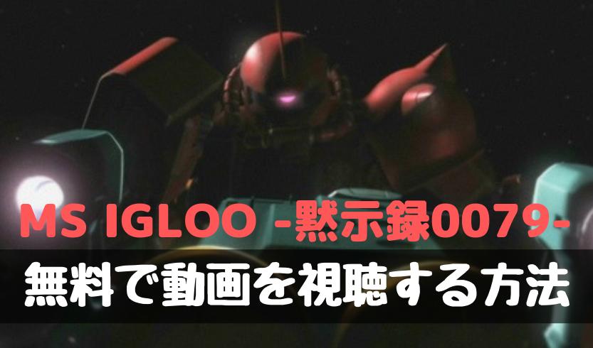 MSIGLOO,イグルー,動画